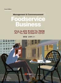 외식산업 창업과 경영