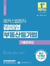 2022 해커스법원직 김미영 부동산등기법 기출문제집