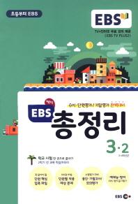 EBS 해피 총정리 초등 3-2(2017)(8절)
