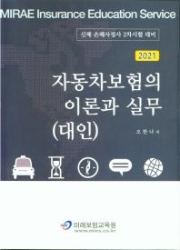 자동차보험의 이론과 실무(대인)(2021)