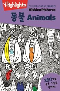 Highlights 인기 주제별 숨은그림찾기: 동물(Animals)(특별보급판)
