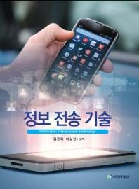 정보 전송 기술