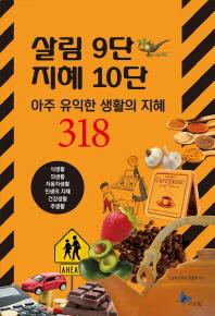 살림9단 지혜10단(기프트북)
