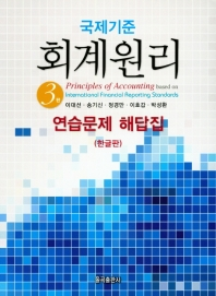 국제기준 회계원리 연습문제 해답집(한글판)
