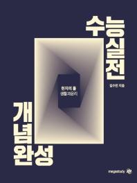 현자의 돌 생활과 윤리 수능 실전 개념 완성(2021)(2022 수능대비)