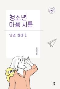 청소년 마음 시툰 안녕, 해태. 1