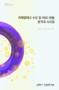 리테일테크 수요 및 R&D 현황 분석과 사사점