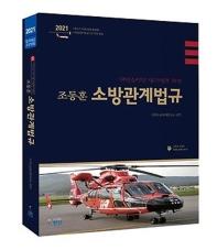 조동훈 소방관계법규(2021)