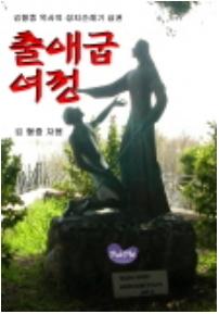 김형중 목사의 성지순례기 상권 [출애굽 여정]