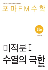 [포마FM수학] 미적분Ⅰ 제1권 수열의 극한
