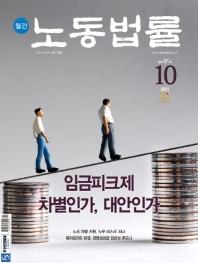 노동법률(2021년 10월호)