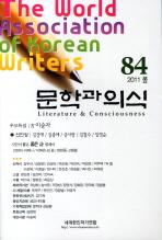 문학과의식(2011 봄호)