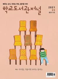 학교도서관저널 2021년 5월호(통권113호)