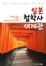 일본 철학사 세계관 (마흔 즈음에 다시 읽는 동양 철학)