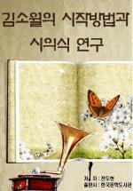 김소월의 시작방법과 시의식 연구