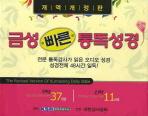 금성 빠른 통독 성경(개역)(TAPE 48개)