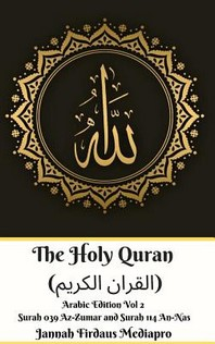 The Holy Quran (القران الكريم) Arabic Edition Vol 2 Surah 039 Az-Zumar and Sur
