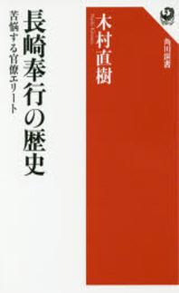 長崎奉行の歷史 苦惱する官僚エリ-ト