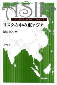 リスクの中の東アジア
