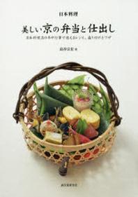 日本料理美しい京の弁當と仕出し 日本料理店の年中行事で使えるレシピ,盛り付けとワザ