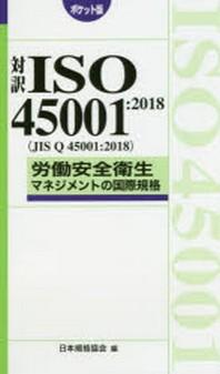 對譯ISO45001:2018(JIS Q 45001:2018)勞動安全衛生マネジメントの國際規格 ポケット版