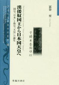 漢倭奴國王から日本國天皇へ 國號「日本」と稱號「天皇」の誕生