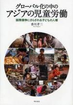 グロ―バル化の中のアジアの兒童勞動 國際競爭にさらされる子どもの人權