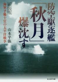 防空驅逐艦「秋月」爆沈す 海軍豫備士官の太平洋戰爭 新裝版