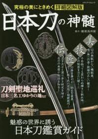 日本刀の神髓 究極の美にときめく詳細圖解版
