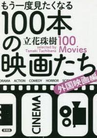 もう一度見たくなる100本の映畵たち 外國映畵編