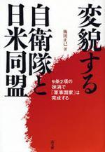 變貌する自衛隊と日米同盟 9條2項の抹消で「軍事國家」は完成する