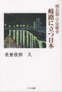 岐路に立つ日本 核兵器.宇宙戰爭