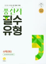 풍산자 필수유형 고등 수학(하)(2022)