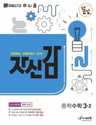 절대공감 자신감 중학 수학 3-2(2021)