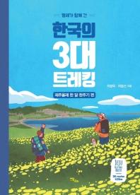형제가 함께 간 한국의 3대 트레킹: 제주올레 한 달 완주기 편