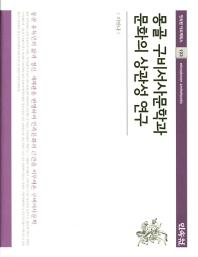 몽골 구비서사문학과 문화의 상관성 연구