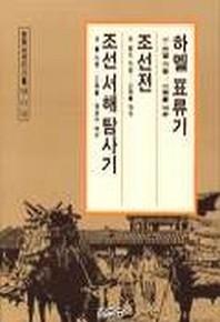 하멜 표류기 조선전 조선서해탐사기(한말외국인기록 10 11 12)