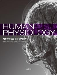 식품영양학을 위한 인체생리학(Human Physiology)
