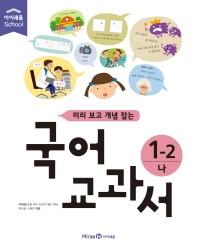 미리 보고 개념 잡는 국어 교과서 1-2(나)