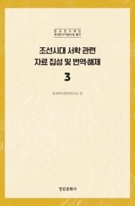 조선시대 서학 관련 자료 집성 및 번역 해제. 3