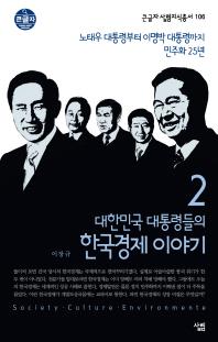 대한민국 대통령들의 한국경제 이야기. 2: 노태우 대통령부터 이명박 대통령까지 민주화 25년