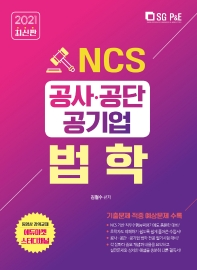 NCS 공사공단 공기업 법학(2021)