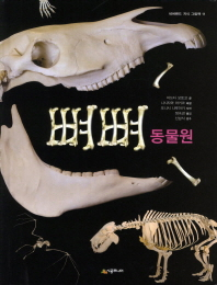 뼈뼈 동물원