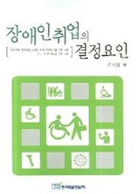 장애인취업의 결정요인