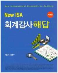 New ISA 회계감사해답