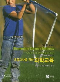 초등교사를 위한 과학교육