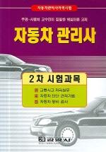 자동차 관리사 (2차 시험과목)