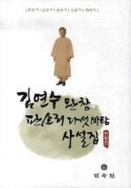 김연수 완창 판소리 다섯바탕 사설집
