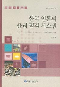 한국 언론의 윤리 점검 시스템