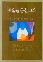 예술을 통한 교육
